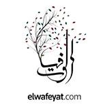 ElWafeyat